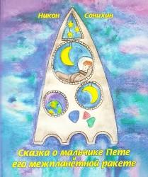 2017 - Никон Сочихин - Сказка о мальчике Пете
