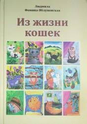 2019 Из жизни кошек Людмила Фомина-Яблуновская