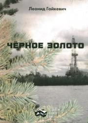 2003 - Черное золото - Леонид Гайкевич