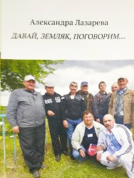 2018 - Александра Лазарева - Давай, земляк, поговорим