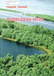 Георгий Ешимов - Медведица-Югра 2011