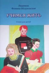 Людмила Фомина-Яблуновская Учимся жить 2017