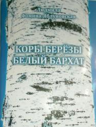 Людмила Фомина-Яблуновская Коры березы белый бархат 2018