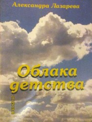 Александра Лазарева - Облака детства - 2002г
