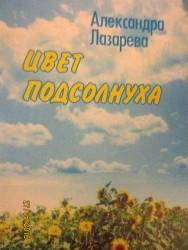 Александра Лазарева - Цвет подсолнуха - 2002г