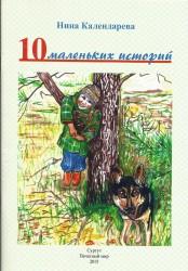 Календарева - Десять маленьких историй 2015г.