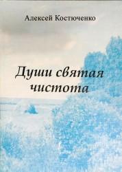 Алексей Костюченко - Души святая чистота 2005