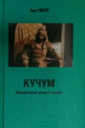 Олег Рихтер - Кучум 2003