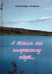 Лазарева - А тополя нас по прежнему ждут 2012