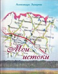 Александра Лазарева - Мои истоки 2016