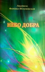 2017 - Небо добра - Людмила Фомина-Яблуновская