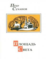 Петр Суханов - Площадь света