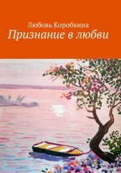 Любовь Коробкина - Признание в любви - 2018