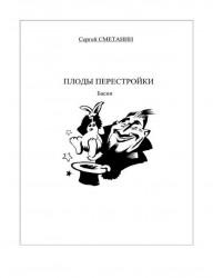 Сергей Сметанин - Плоды перестройки 2013