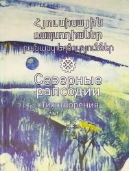 2018 - Наира Симонян - Северные рапсодии