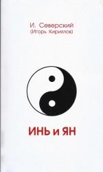 Кириллов - Инь и Ян 2014