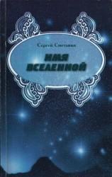 Сметанин - Имя вселенной 2008г