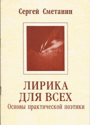 Сметанин - Лирика для всех  2002