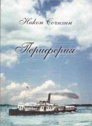 Сочихин - Периферия 2010
