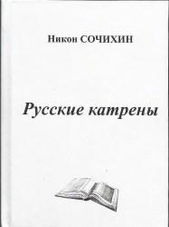 Сочихин - Русские катрены 2005г