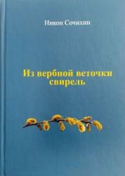 Никон Сочихин - Из вербной веточки свирель