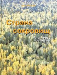 Олег Рихтер - Страна сокровищ 2008