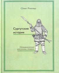 Олег Рихтер - Сургутские истории 2007