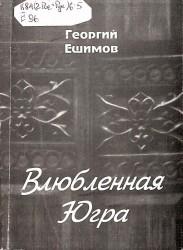 Георгий Ешимов - Влюбленная Югра