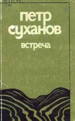 Петр Суханов - Встреча 1984