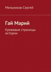 2018 - Сергей Мельников - Гай Марий