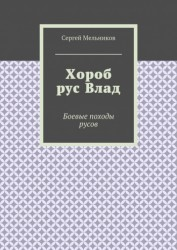 2018 - Сергей Мельников - Хороб рус Влад