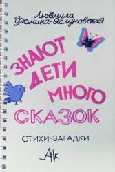 Людмила Фомина-Яблуновская Знают дети много сказок