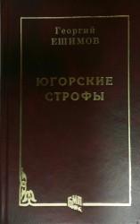 Георгий Ешимов Югорские строфы