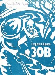 Георгий Ешимов - Зов 1998